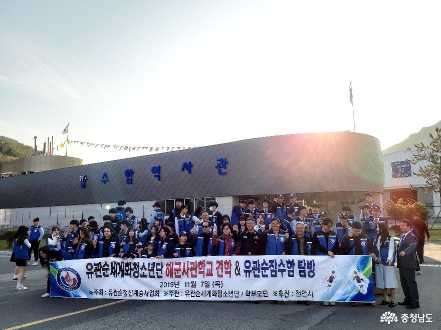 천안 유관순세계화청소년단 해군사관학교 탐방