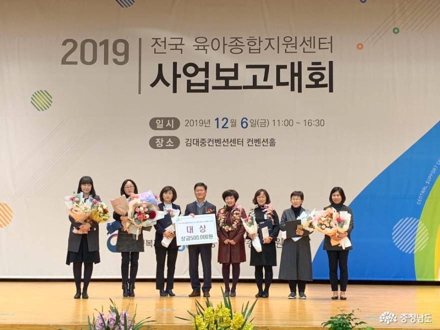 충남육아지원, 전국 육아지원 공모서 '대상' 1