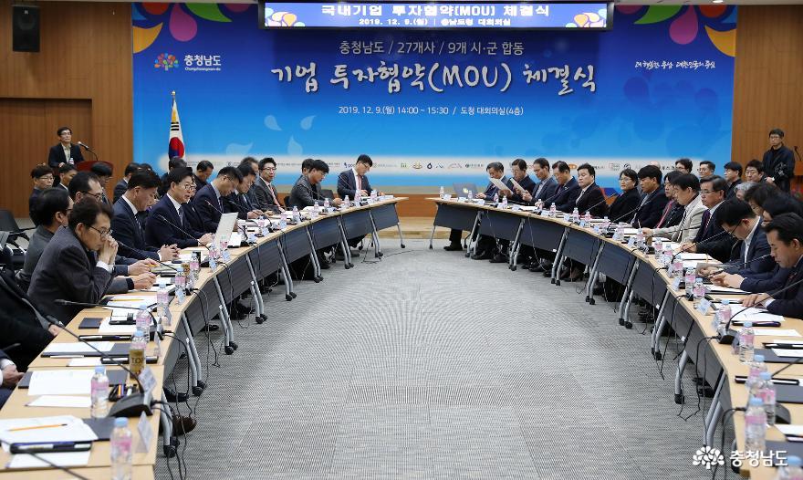 충남 9개 시·군에 27기업 3545억원 유치 1
