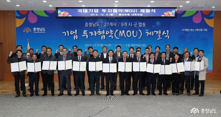 충남 9개 시·군에 27기업 3545억원 유치 3