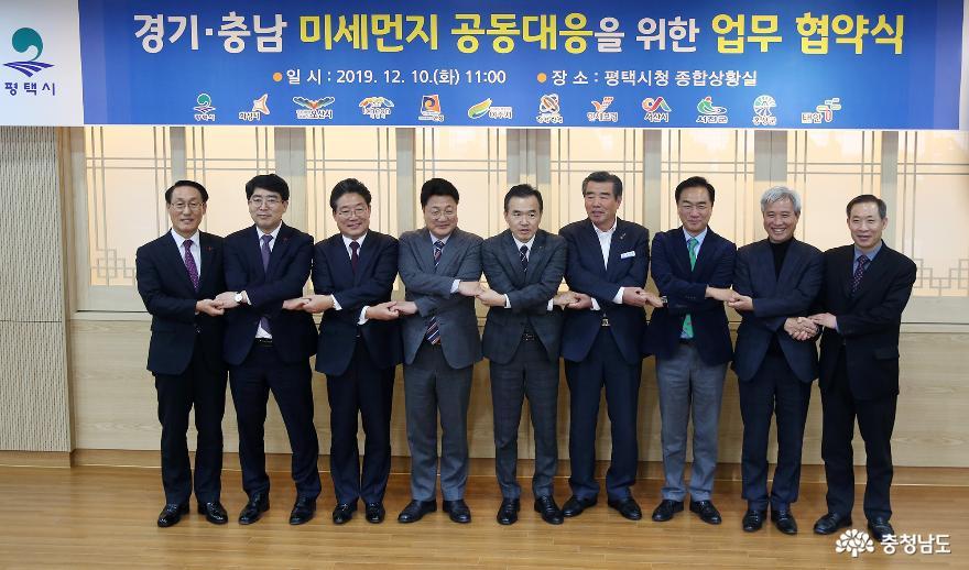 충남 환황해권·경기 남부권 미세먼지 공동협의체 협약식 체결