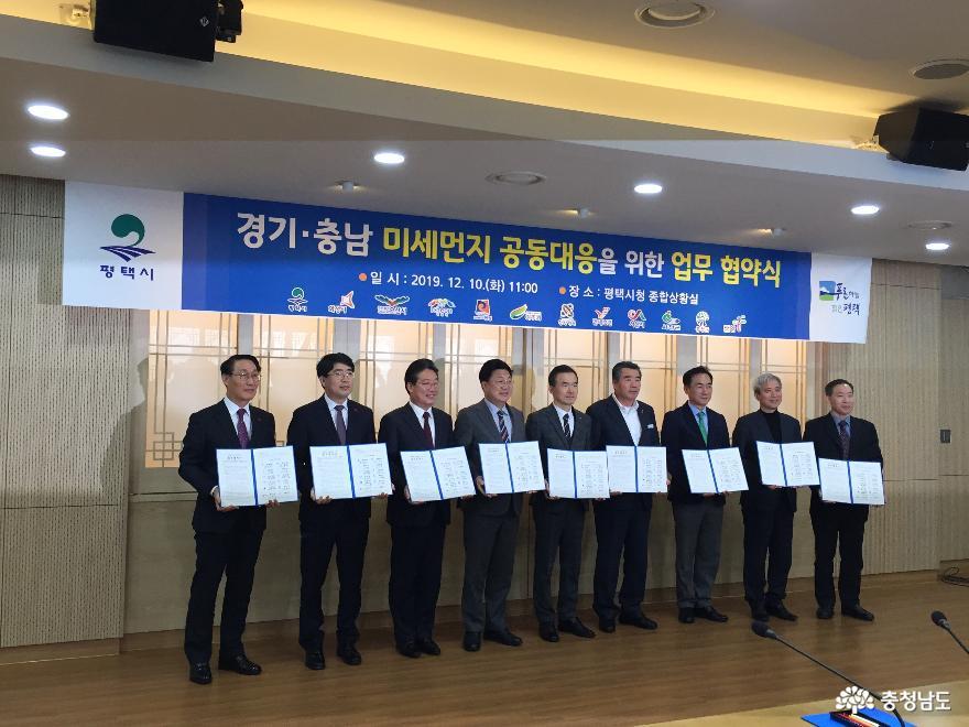 경기 남부권-충남 환황해권, 미세먼지 공동협의체 구성 협약 체결!