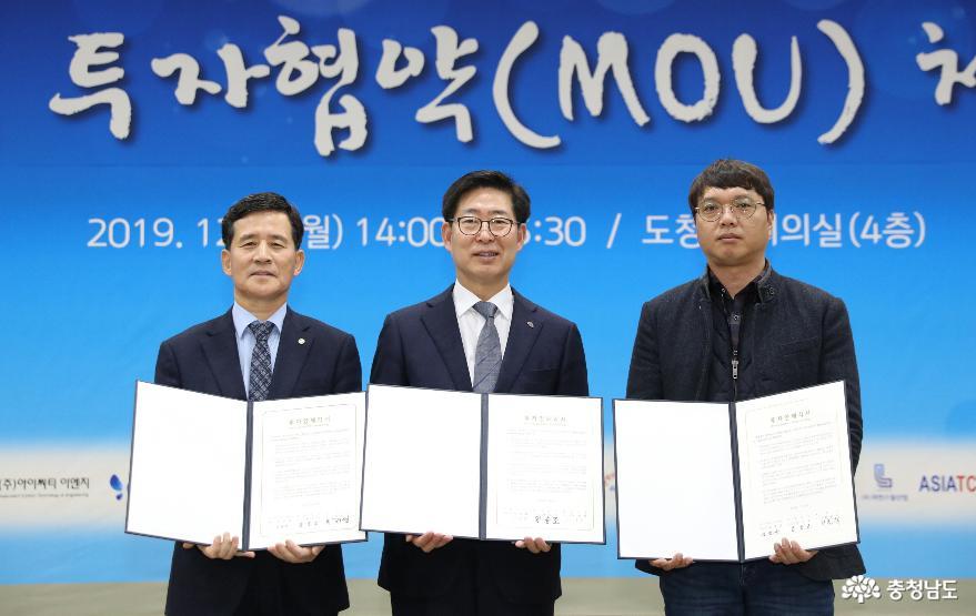 계룡시, ㈜아이씨티이엔지와 道 기업합동 협약 체결