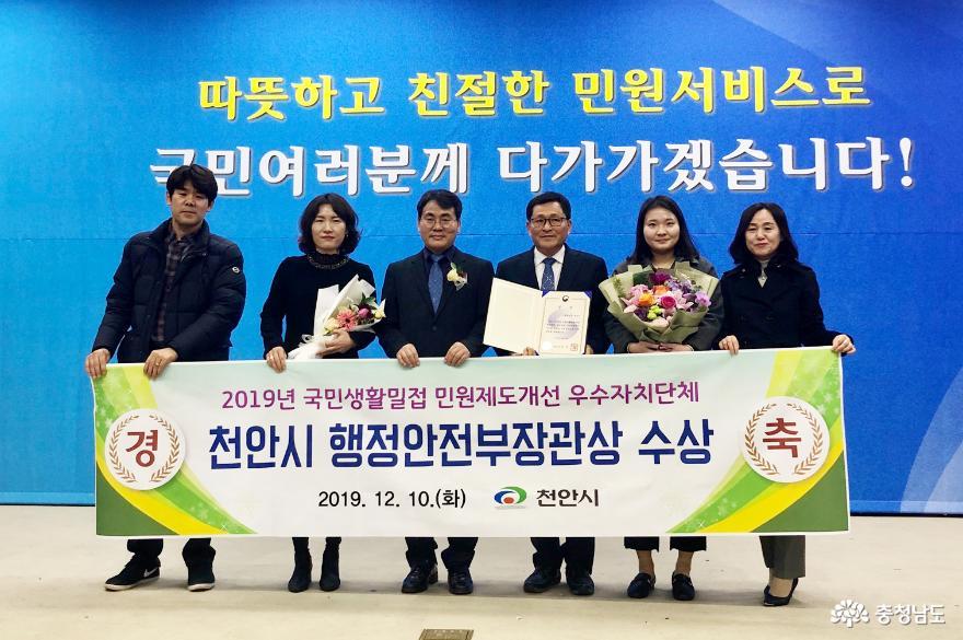 천안시 서북구, 민원제도개선 경진대회 장관상!