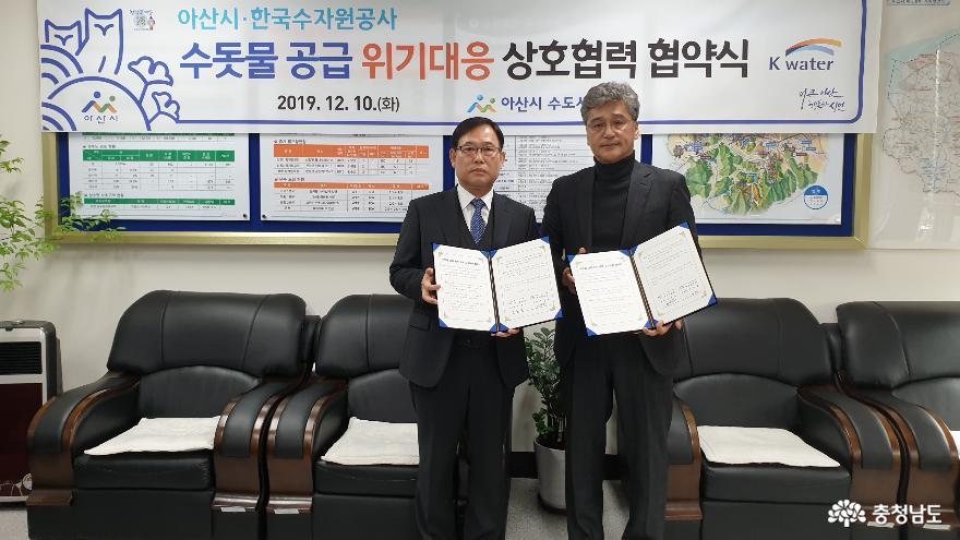 아산시, 한국수자원공사와 수돗물 사고 대응 업무 협약