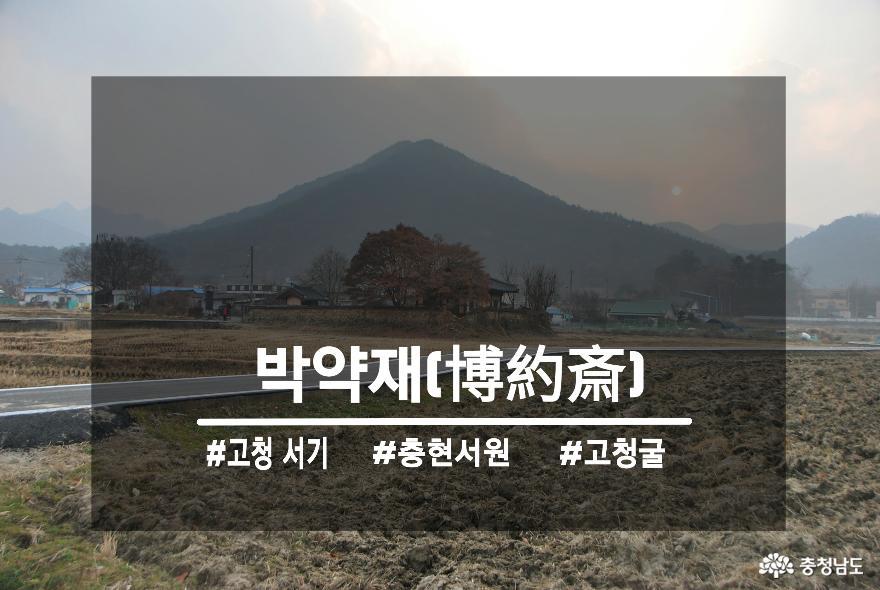 공주지역 사림문화의 선구자 '고청' 선생 유지(遺址) 탐방기