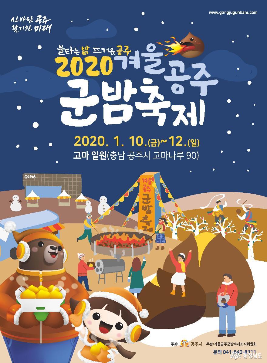'2020 겨울공주 군밤축제' 1월 10일~12일 개최