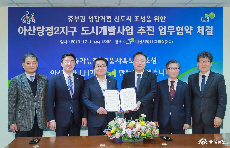 아산시, LH와 아산탕정2지구 도시개발사업 업무협약 체결