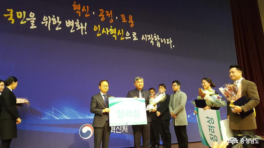 충남교육청, 인사혁신 우수사례 표창 수상
