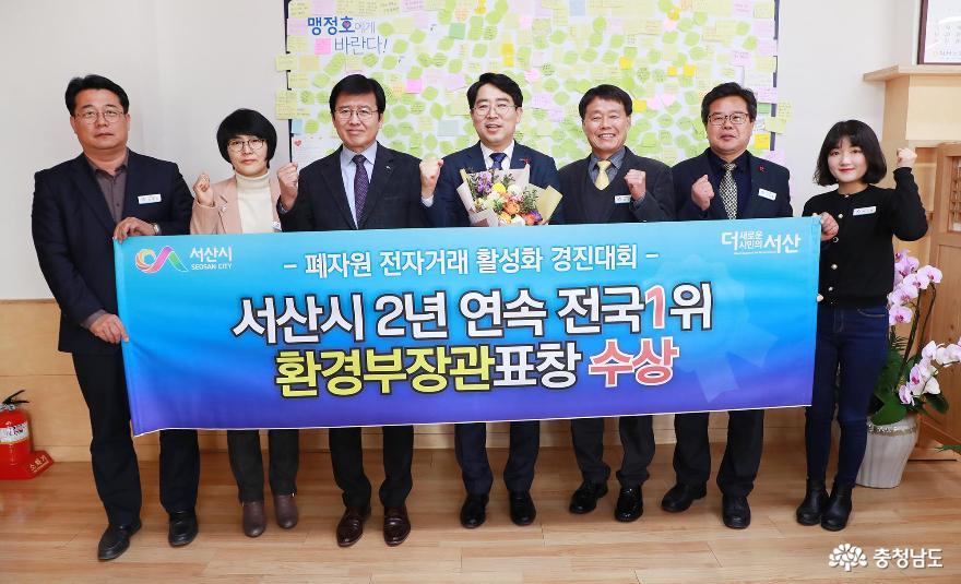 서산시, 폐자원 전자거래 활성화 경진대회 2년 연속 전국 1위