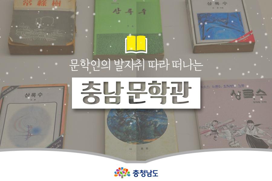 충남의 문학관
