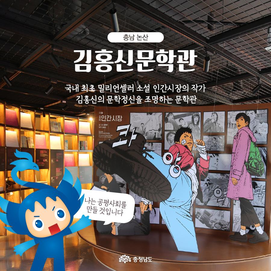 충남 논산_김홍신문학관