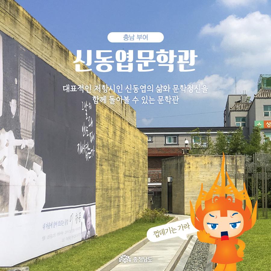 충남 부여_신동엽문학관