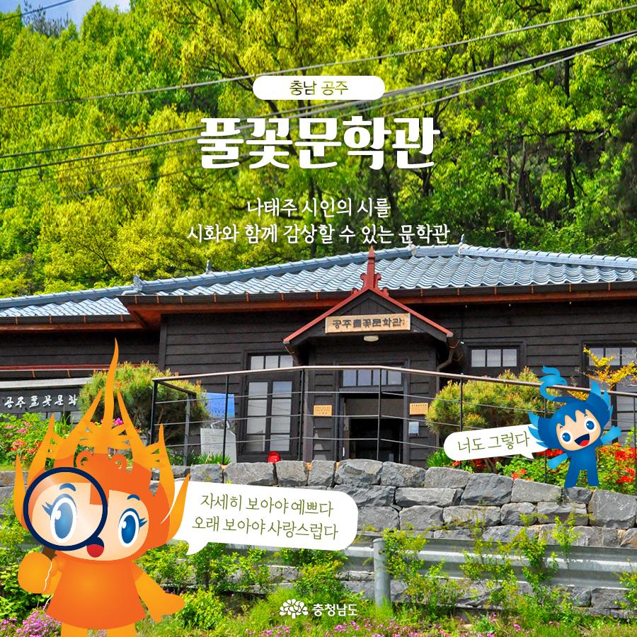 충남 공주_ 풀꽃문학관