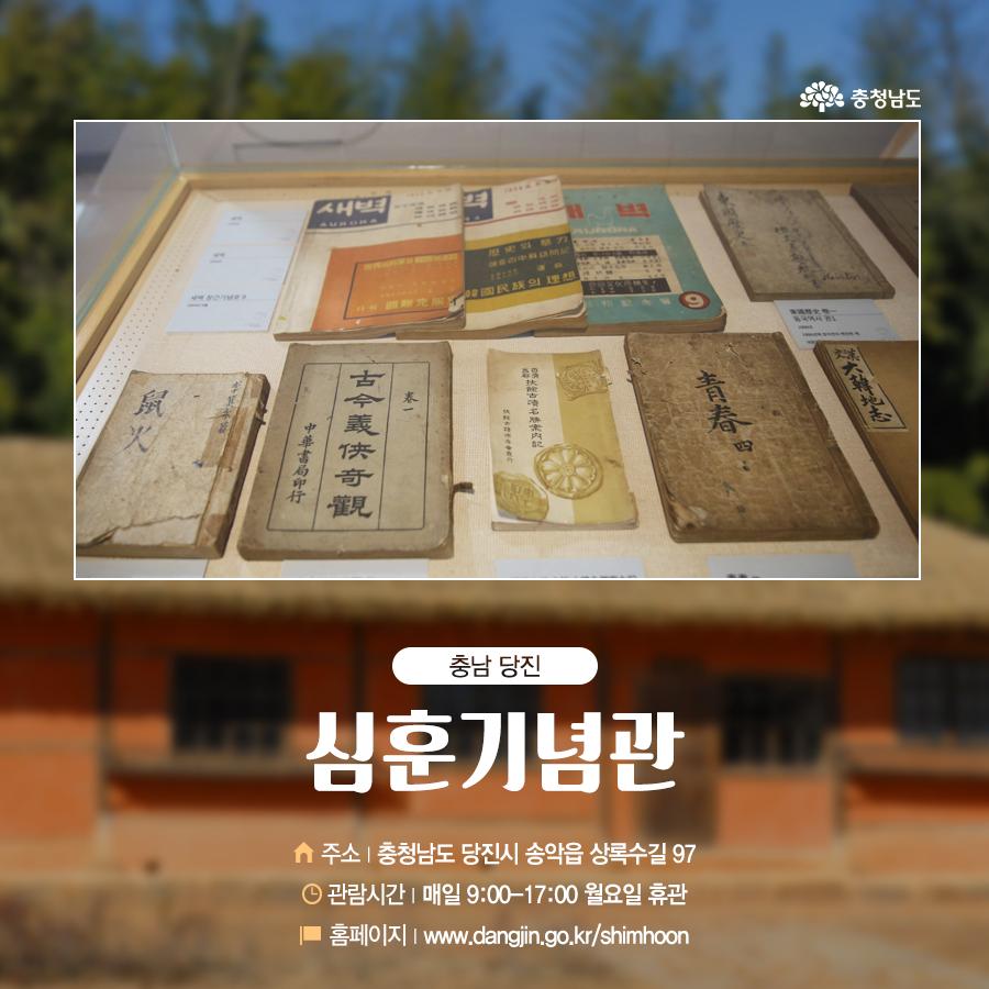 충남 당진_심훈기념관