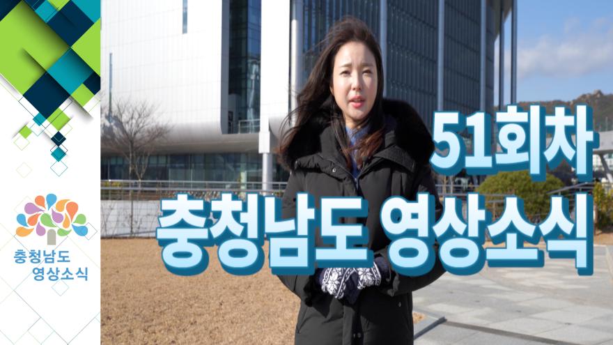 [종합]충청남도 영상소식 51회차