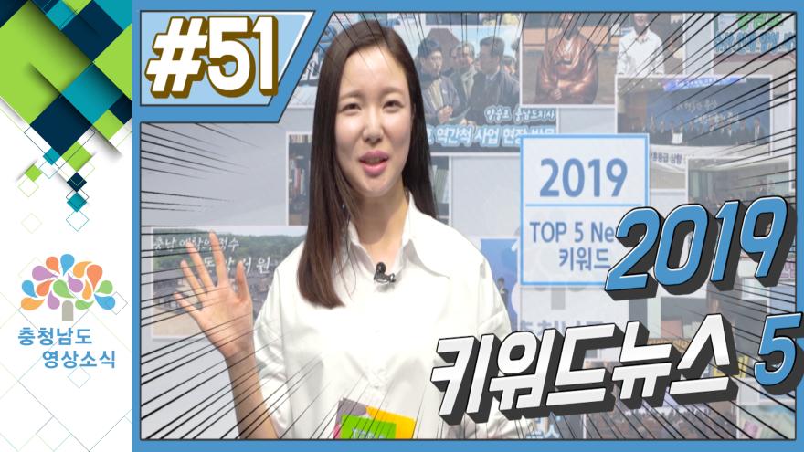[NEWS]2019 키워드뉴스 TOP5