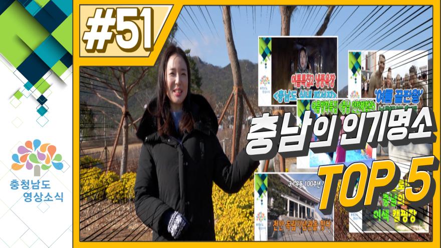 [VCR]충남의 인기명소 TOP5