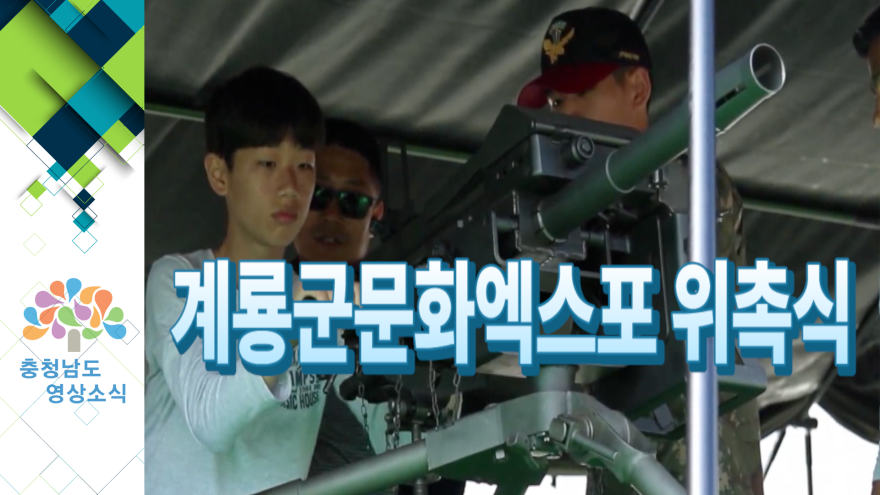 [NEWS]계룡군문화엑스포 위촉식