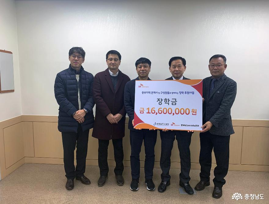 SK텔레콤 중부인프라본부, 충남교육청에 장학금 지원