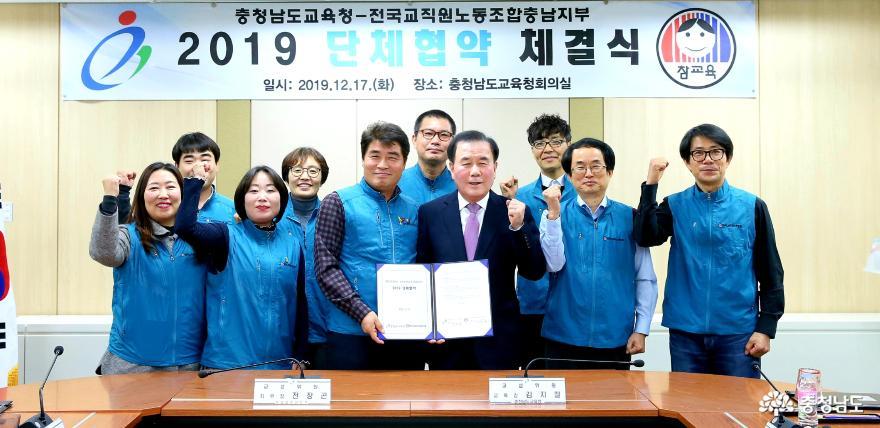 충남교육청-전교조충남지부 단체협약 체결