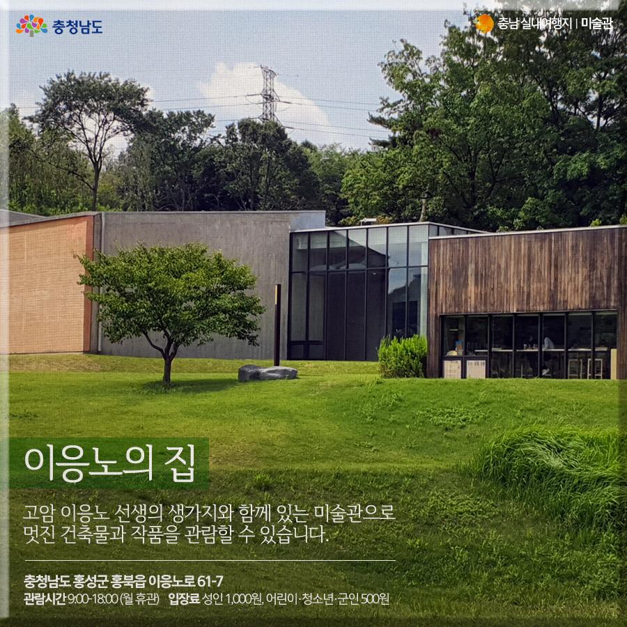 이응노의 집