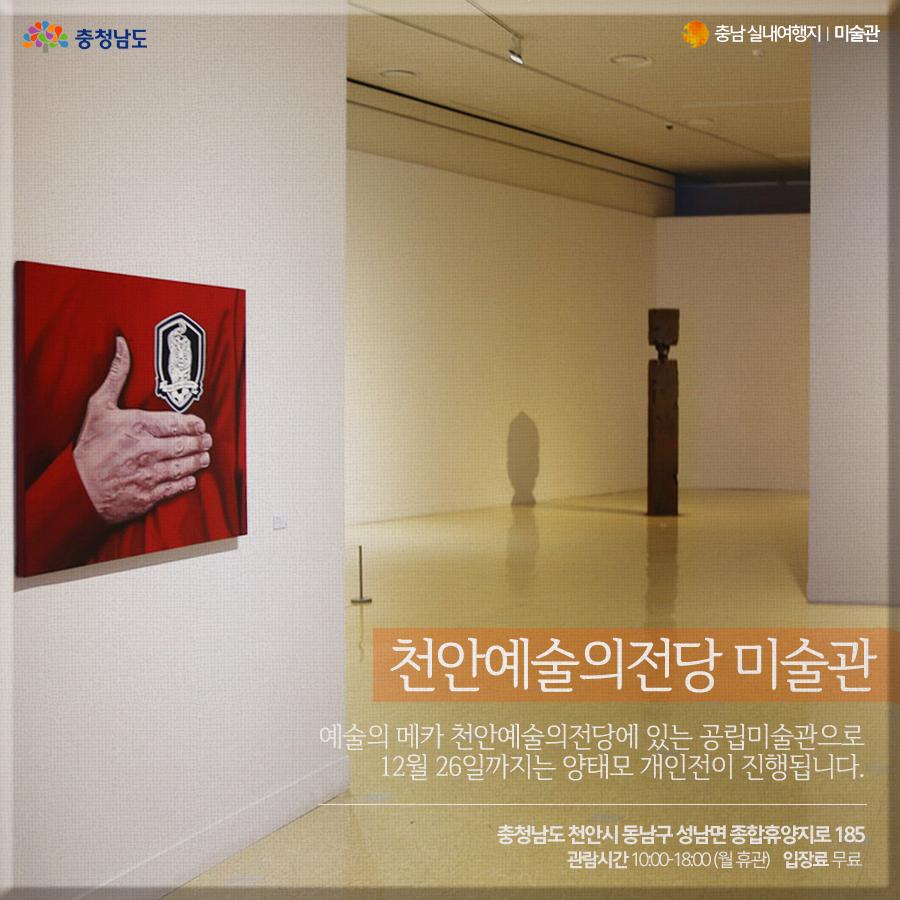 천안예술의전당 미술관