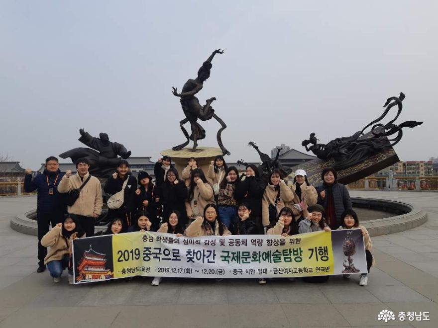 충남 학생들, 중국 서안으로 국제문화예술탐방기행
