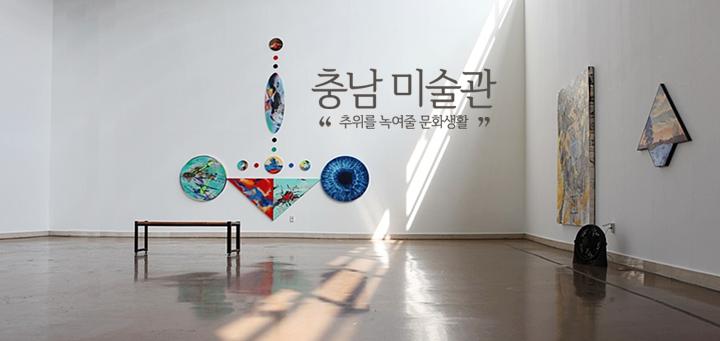 충남의 미술관