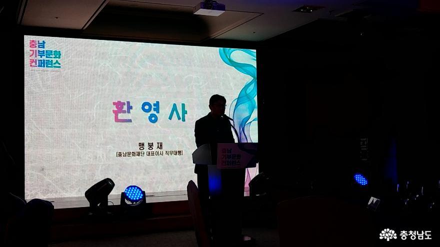 문화예술 기부문화 확산을 위한    <충남기부문화컨퍼런스> 3