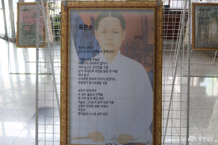 애국시 및 천안 애향시 시화전, 천안시청 로비에서 개최 3