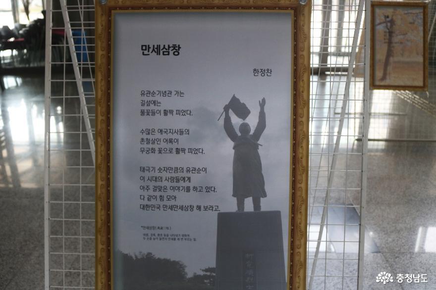 애국시 및 천안 애향시 시화전, 천안시청 로비에서 개최 4