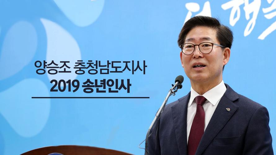 충남도지사 양승조 2019년 송년사