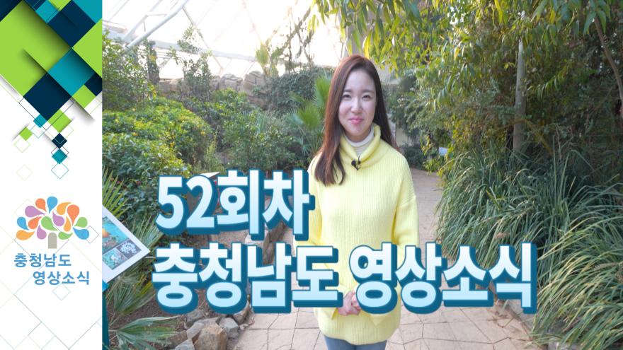 [종합]충청남도 영상소식 52회차
