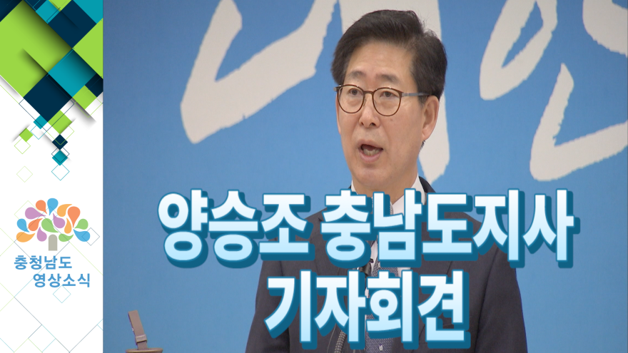 [NEWS]양승조 충남도지사 기자회견