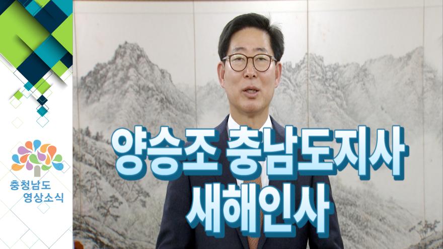 [NEWS]양승조 충남도지사 새해인사