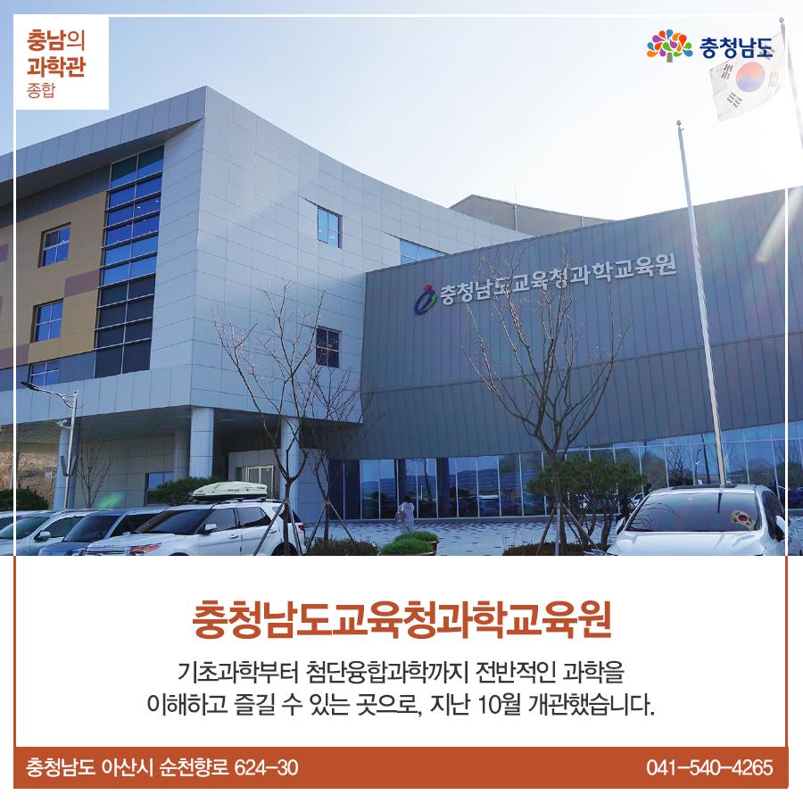 종합 - 충청남도교육청과학교육원
