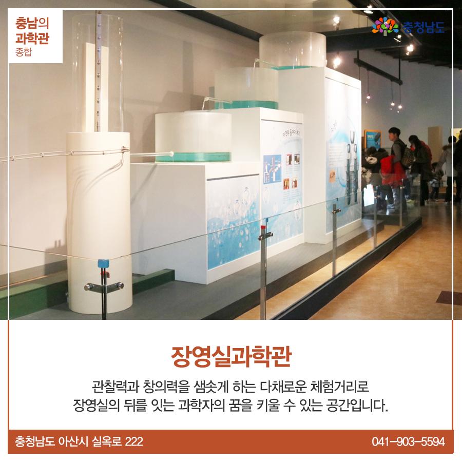 종합 - 장영실과학관