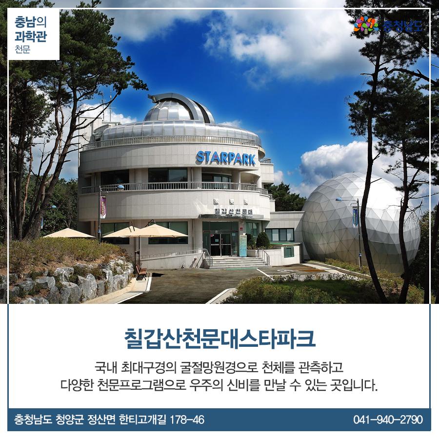 천문 - 칠갑산천문대스타파크