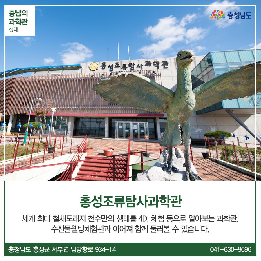 생태 - 홍성 조류탐사과학관