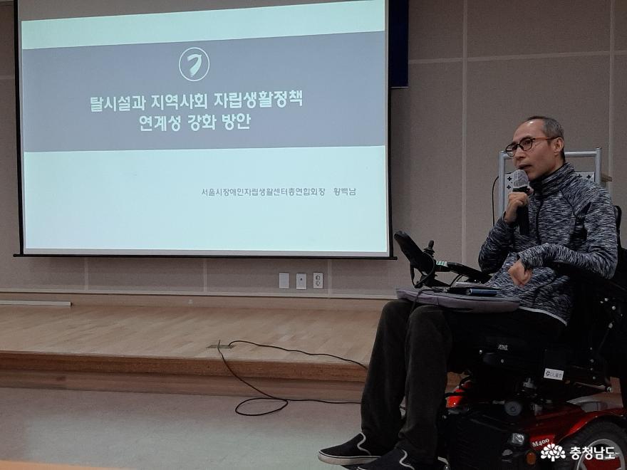 충청남도 장애인 지역사회 전환 방안 모색을 위한 세미나 개최