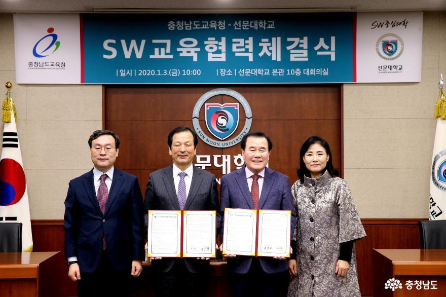 충남교육청-선문대 인공지능 교육 활성화 업무협약