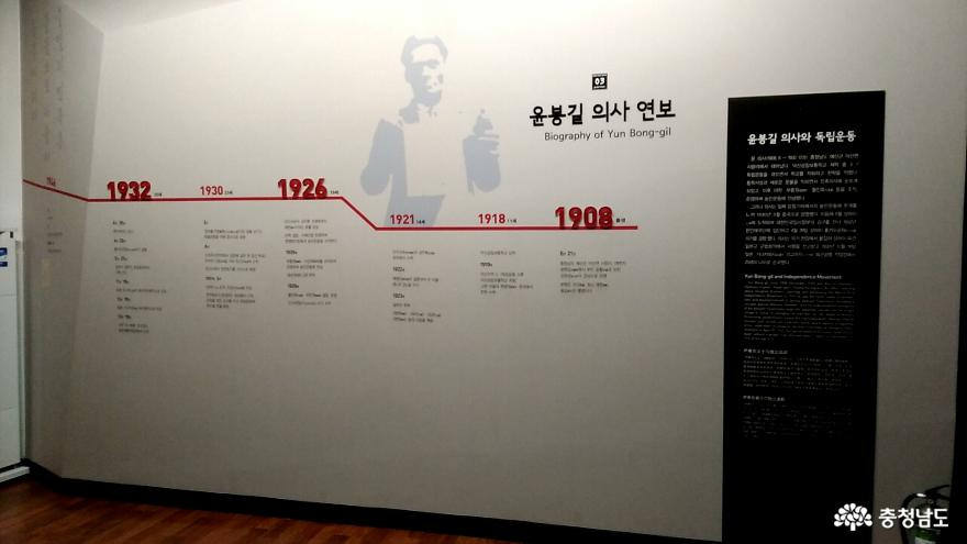 매헌 윤봉길 의사를 기리다, 예산 충의사 5