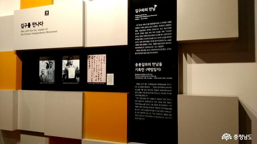 매헌 윤봉길 의사를 기리다, 예산 충의사 11