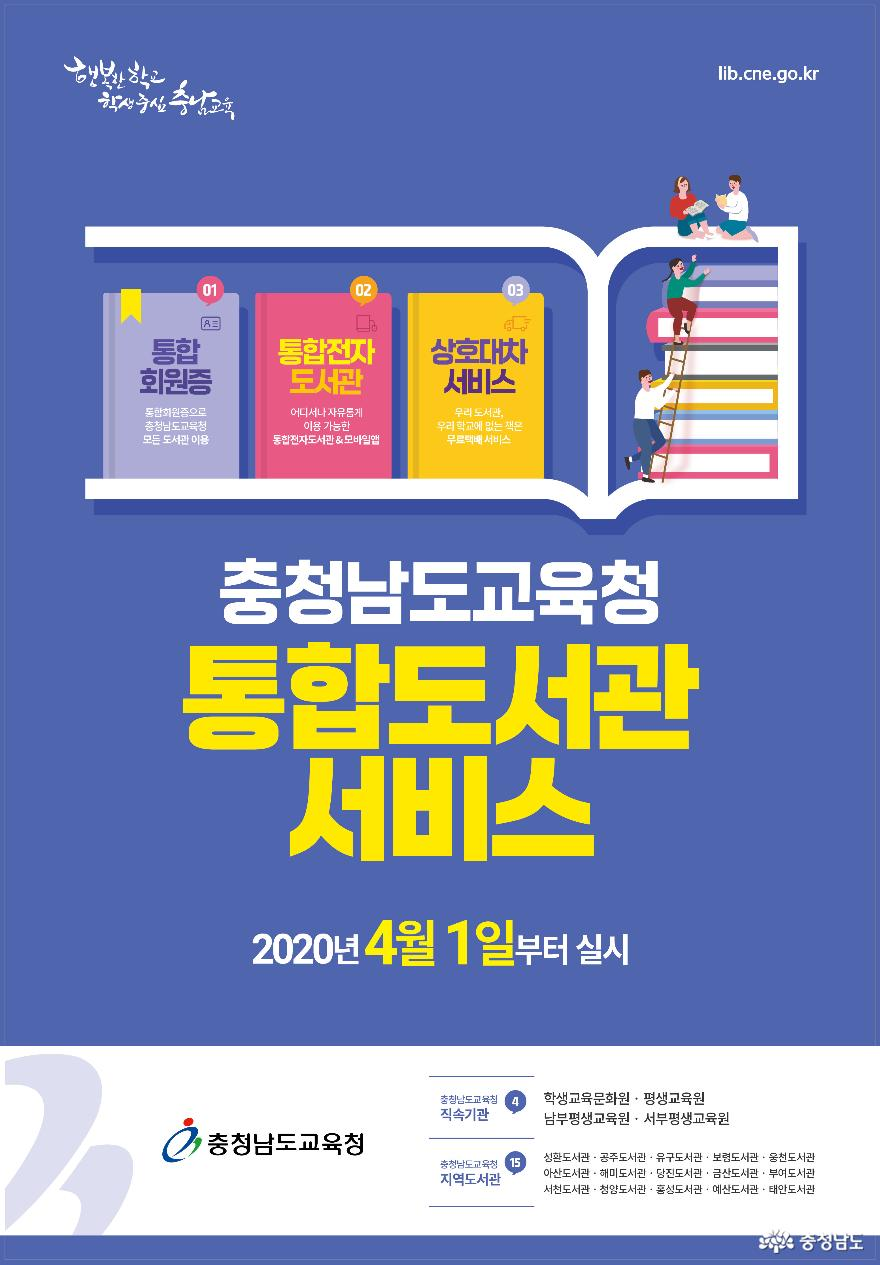 충남교육청 통합도서관 서비스 4월 1일 시작