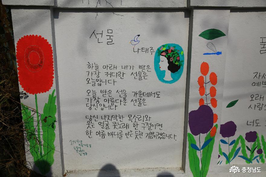 문학으로 소통하는 나태주 시인의 공주 풀꽃문학관의 겨울 7