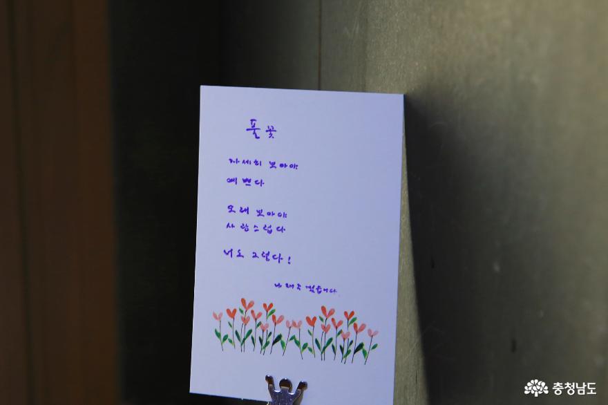 문학으로 소통하는 나태주 시인의 공주 풀꽃문학관의 겨울 18