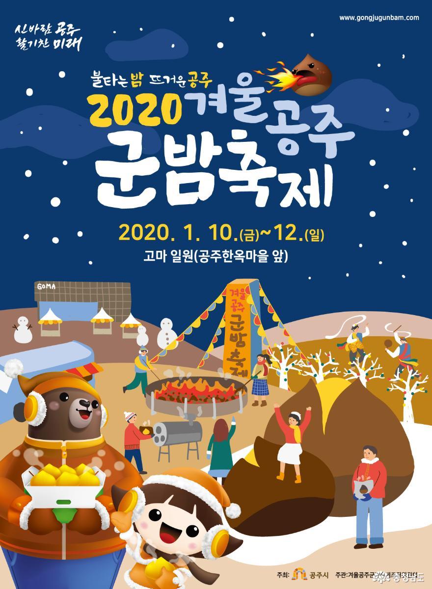 2020 겨울 공주 군밤축제에 놀러 오세요