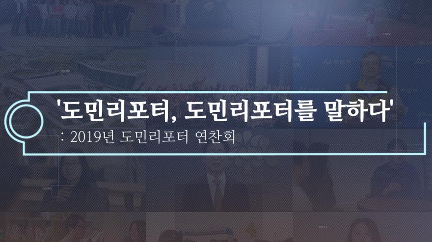 2019년 도민리포터 연찬회 동영상
