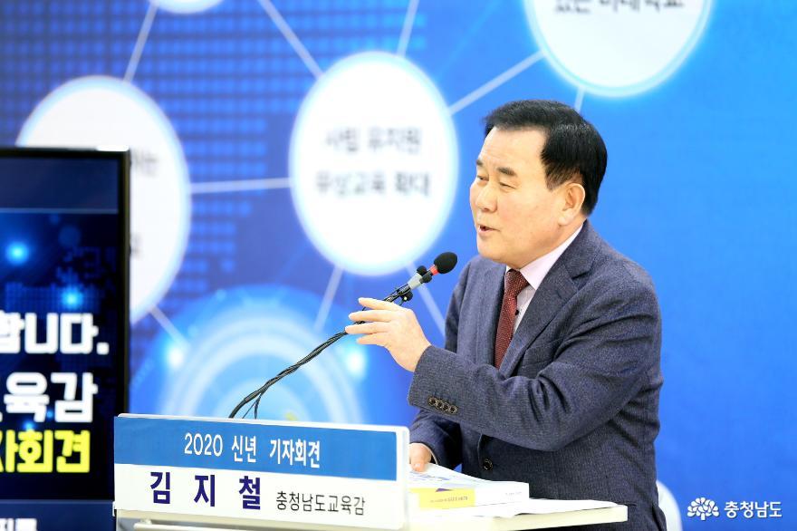 """김지철 교육감, """"인공지능과 5G 활용 충남형 미래교육 도입"""""""
